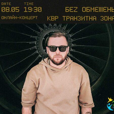 Благотворительный онлайн концерт «БЕZ ОБМЕЖЕНЬ» в Борисполе