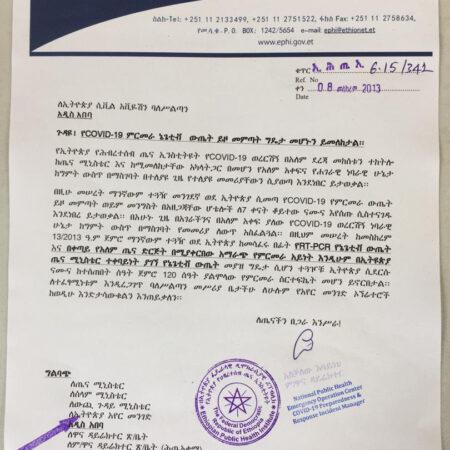 ПЛР-тест стає обов'язковим для в'їзду до Ефіопії